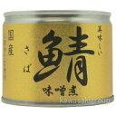 テレビで話題沸騰のこだわりの究極サバ缶美味しい鯖 金缶 (味噌煮) 190g<食品・調味料>