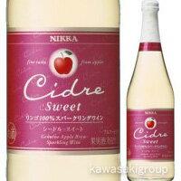 リンゴ100%のスパークリングワイン「シードル」【激安】ニッカ シードル・スイート 720ml<酒...