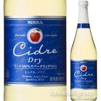 リンゴ100%のスパークリングワイン「シードル」【激安】ニッカ シードル・ドライ 720ml<酒類...