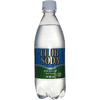 ウィルキンソン クラブソーダと同じステータスの水とガスだけのクラブソーダが脅威の定番プライ...