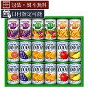 【送料無料】[KSR-20N]カゴメフルーツ+野菜飲料ギフト...