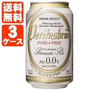 【3ケースセット】ヴェリタスブロイピュア&フリー330ml×72本[3ケース]<ノンアルコールビール>【その他の商品と同梱は出来ません】コレステロールゼロ低カロリー脂質ゼロドイツ添加物不使用無添加