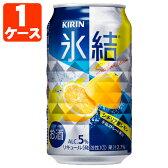 キリン 氷結シチリア産レモン350ml×24本 [1ケース]※3ケースまで1個口配送可能<缶チューハイ><キリンC>[1705YF][SE]
