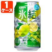 キリン 氷結サワーレモン350ml×24本 [1ケース]※3ケースまで1個口配送可能<缶チューハイ><キリンC>[1705YF][SE]