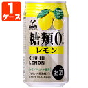 神戸居留地 チューハイ 糖類ゼロ レモン 350ml×24本...