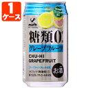 神戸居留地 チューハイ 糖類ゼロ グレープフルーツ350ml...