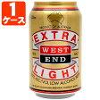 ウエストエンド エキストラライト330ml×24本 [1ケース]※3ケースまで1個口配送可能<缶ローアル><輸入B>[1705YF][SE]