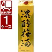 【1ケース】アサヒ 濃醇梅酒1800ml×6本 [1ケース]<紙パックリキュール>※2ケースまで1個口配送出来ますウメ酒 1.8L 一升 UMP[se16yf]