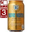 【送料無料】ブローリー マイスター355ml×72本 [3ケース]※他の商品と同梱不可※北海道・沖縄県は送料無料対象外<缶ローアル><輸入B>BRE-M[1707YF][SE]
