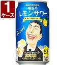 サントリー 明日のレモンサワー 350ml ×24缶