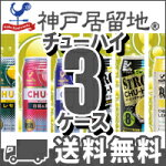 神戸居留地組み合わせ自由よりどり3ケース選んで送料無料!<チューハイセット>※他のコーナーの商品と同梱は出来ません。