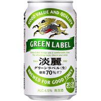 キリン淡麗グリーンラベル350ml×24本[1ケース]<缶ビール/チューハイ>【3ケースまで1個口配送出来ます】