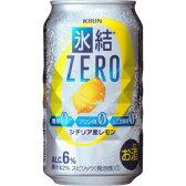 キリン 氷結 ZERO シチリア産レモン350ml×24本 [1ケース]<缶チューハイ>※3ケースまで1個口配送出来ますゼロ [06de16am]