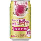 アサヒ 果実の瞬間 国産白桃350ml×24本 [1ケース]<缶チューハイ>※3ケースまで1個口配送出来ます[06de16am]