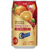 アサヒ カクテルパートナー カシスオレンジ350ml×24本 [1ケース]<缶チューハイ>※3ケースまで1個口配送出来ますカクパ [06de16am]