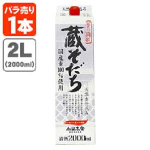 [Free shipping] Kura Sodachi 2000ml (2L) pack x 1 Hokkaido / Kyushu / Okinawa prefecture is not eligible for free shipping. Oyamamotoya Sake Brewing Sake Normal Sake [T.001.1814.30.UN]