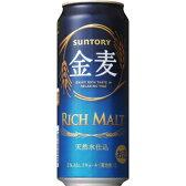 【500ml】サントリー 金麦500ml×24本 [1ケース]<缶リキュール>※2ケースまで1個口配送出来ますリッチモルト 缶ビール [22oc16yi]