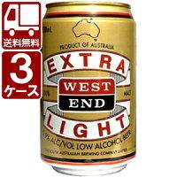 【同一商品3ケース購入で送料無料!】ウエストエンドエクストラライト330ml×24本[1ケース]<ビールテイスト飲料>【3ケースまで1個口配送出来ます】