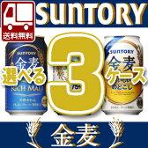 【送料無料】サントリー金麦350ml選べる3ケースセット※他の商品と同梱不可※北海道・沖縄県は送料無料対象外<セットB><サントリーB>[1705YF-7500][HINA][SE]