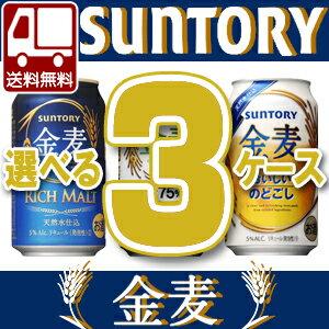 【年末年始限定価格】サントリー金麦350ml2種よりどり3ケースで送料無料!<缶ビール/チューハイ>新ジャンル【他の商品との同梱は出来ません】