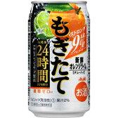 アサヒ もぎたて 新鮮オレンジライム350ml×24本 [1ケース]<缶チューハイ>※3ケースまで1個口配送出来ます24時間 糖類ゼロ [06de16am]
