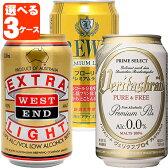 【送料無料】ビールテイスト飲料選べる3ケースセット※他の商品と同梱不可※北海道・沖縄県は送料無料対象外<セットB><輸入B>[1705YF][SE]