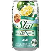 アサヒ すらっと シークァーサーサワーカロリー60%オフ350ml×24本 [1ケース]<缶チューハイ>※3ケースまで1個口配送出来ますSlat 糖類ゼロ [ja17yf]