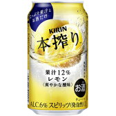 キリン 本搾り レモン350ml×24本 [1ケース]<缶チューハイ>※3ケースまで1個口配送出来ますほんしぼり チューハイ [ja17yf]