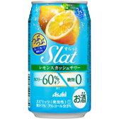 アサヒ すらっと レモンスカッシュサワーカロリー60%オフ350ml×24本 [1ケース]<缶チューハイ>※3ケースまで1個口配送出来ますSlat 糖類ゼロ [06de16am]