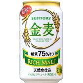 サントリー 金麦 糖質75%オフ350ml×24本 [1ケース]<缶リキュール>※3ケースまで1個口配送出来ます白い金麦 缶ビール [11ja17yi]