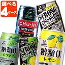 【4ケース送料無料】選べる 神戸居留地 350mlチューハイ...