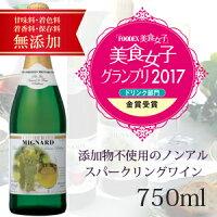 シドルリ・ミニャールノンアルコールシードルグレープジュース(白)750mlスクリューキャップ<瓶飲料>【12本まで1個口発送出来ます】