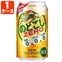 のどごし ZERO 350ml ×24缶