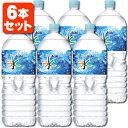 おいしい水 富士山 2L ×6本