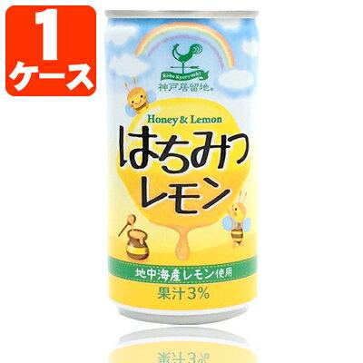 神戸居留地 はちみつレモン 185g×30本 [1ケース]※3ケースまで1個口配送が可能です<缶飲料><ジュース>[T.013.1264.Z.SE]