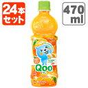 ミニッツメイド Qoo (クー) みかん470ml×24本 [1ケース]※この商品は1ケースで1個口となります<ペットボトル><ジュース> みかんジュース オレンジ オレンジジュース ドリンク [T.050.1312.1.SE]
