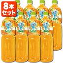 ミニッツメイド Qoo (クー) みかん 1500ml(1.5L)×8本 [1ケース]※この商品は1ケースで1個口となります他の商品と同梱出来ません<ペットボトル><ジュース> みかんジュース オレンジ オレンジジュース ドリンク [T.050.1369.1.SE]