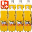コカ・コーラ ファンタオレンジ 1500ml(1.5L)×8本 [1ケース]※この商品は1ケースで1個口となります他の商品と同梱出来ません<ペットボトル><ジュース> ファンタ みかん みかんジュース オレンジジュース [T.050.1369.1.SE]