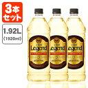 【1.92L】【3本セット送料無料】宝焼酎 レジェンド 25...