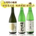 【3本セット送料無料】石川県の地酒 加賀百万石 純米吟醸 3...