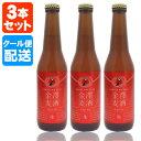 【要冷蔵】【3本セット送料無料】 金澤麦酒 ヴァージンエール...