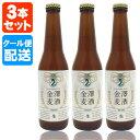【要冷蔵】【3本セット送料無料】 金澤麦酒 ヴァイツェン 3...