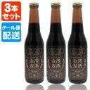【要冷蔵】【3本セット送料無料】 金澤麦酒 ドライスタウト ...