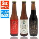 【要冷蔵】【3本セット送料無料】 金澤麦酒 [ヴァージンエー...