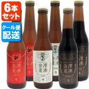 【要冷蔵】【6本セット送料無料】 金澤麦酒 [ヴァージンエー...