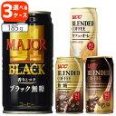 【選べる3ケース送料無料】UCC 缶コーヒー選べる3ケースセット185g×90本 [3ケース]※その