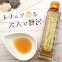 【送料無料】 黒トリュフとポルチーニ茸を使用した 香り豊かな...