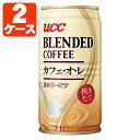 【2ケース(60本)セット送料無料】UCC ブレンドコーヒー カフェオ……