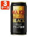 【3ケース(90本)セット送料無料】日本ヒルスコーヒー MA...