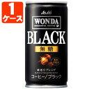 ワンダ 極 ブラック冴える深煎り 185g ×30缶